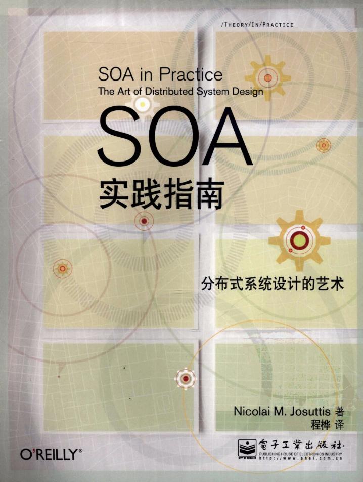 SOA实践指南