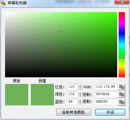 屏幕截图软件(FastStone Capture)9.4
